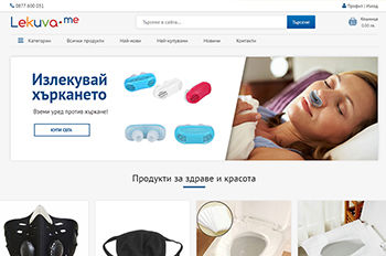 Изработка на онлайн магазин Lekuva.me
