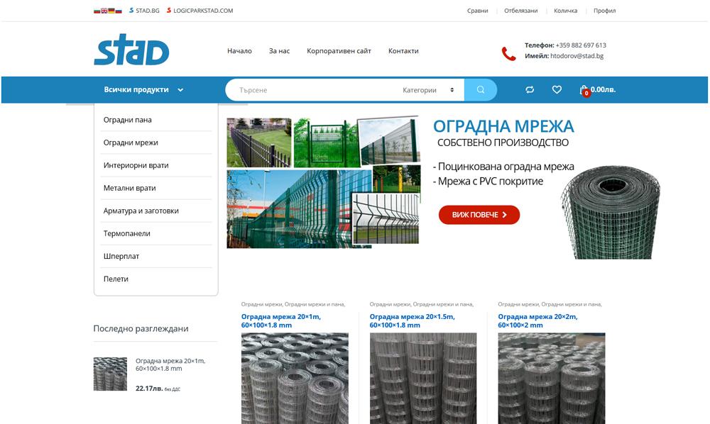 Изработка на онлайн магазин
