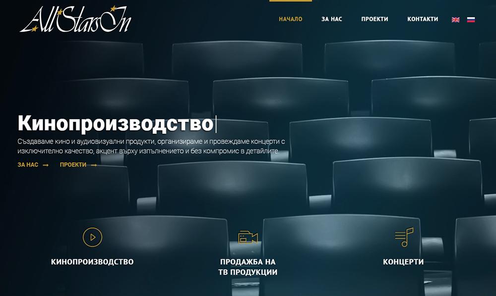 Изработка на уеб сайт за All Stars In