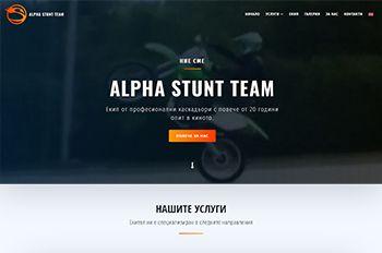 Изработка на уеб сайт за Alpha Stunt Team