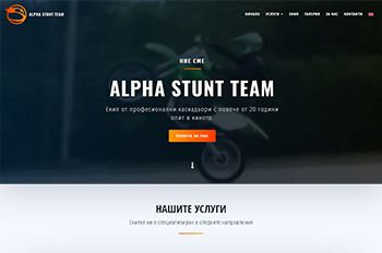 Изработка на уеб сайт за Alpha Stunt Team