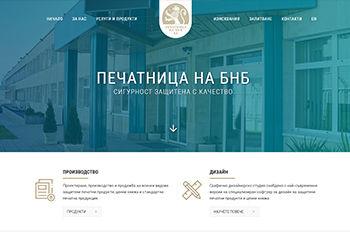 Изработка на уеб сайт за Печатница на БНБ