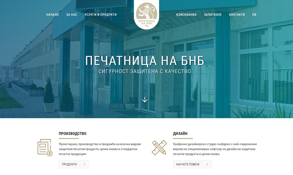 Изработка на сайт www.bnbprint.com