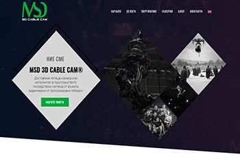 Изработка на сайт за MSD 3D Cable Cam®