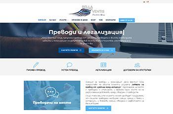 Изработка на уеб сайт за Бела Вентис