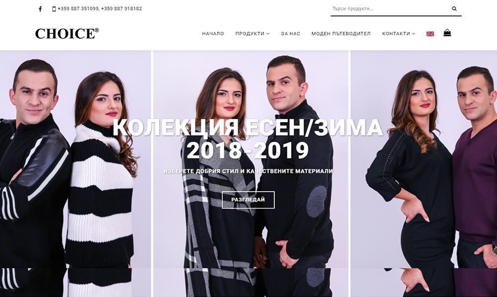 Изработка на онлайн магазин Choice.bg