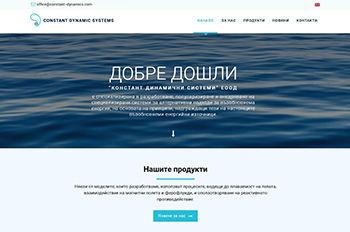 Изработка на уеб сайт за Constant Dynamic Systems