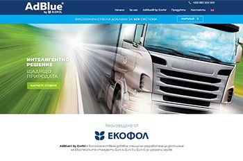 Изработка на One Page уеб сайт за AdBlue® by Ecofol