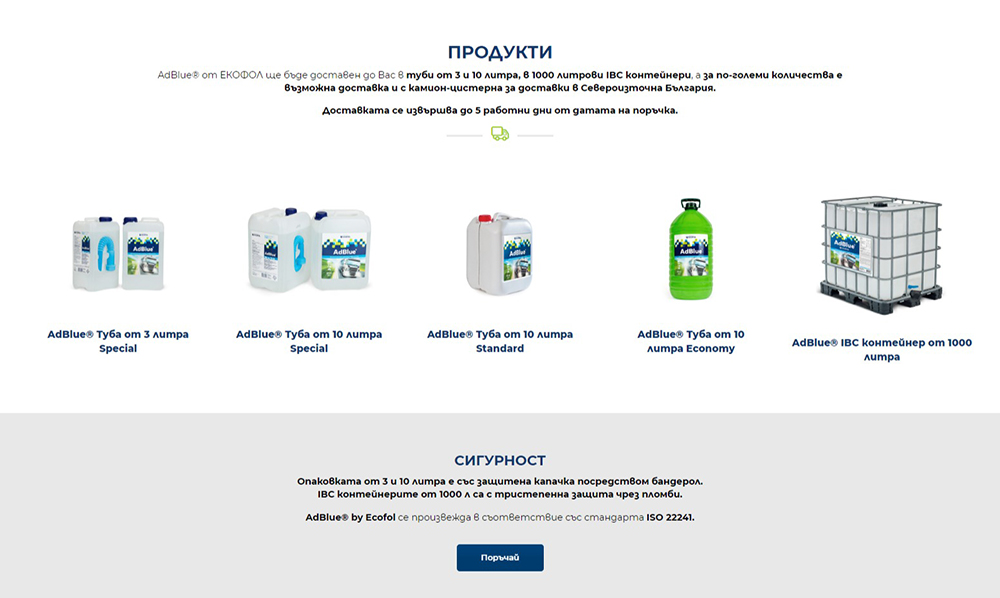 Изработка на уеб сайт за AdBlue® by Ecofol
