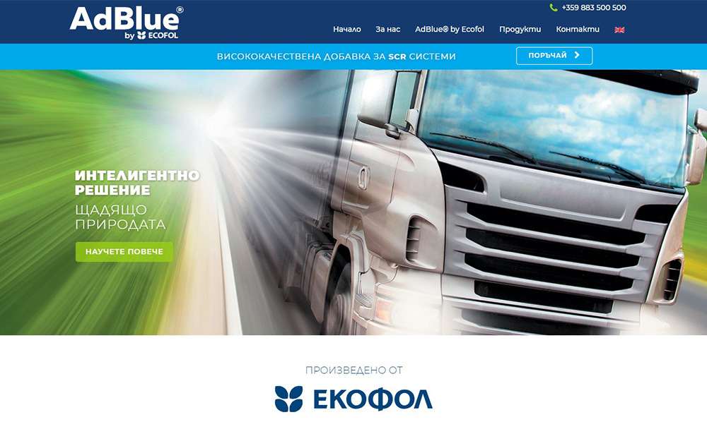 Изработка на уеб сайта за AdBlue® by Ecofol