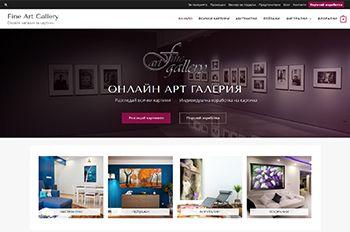 Изработка на онлайн магазин Fine Art Gallery
