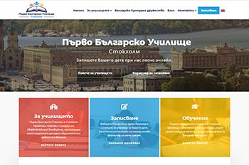 Изработка на уеб сайт за Първо Българско Училище – Стокхолм