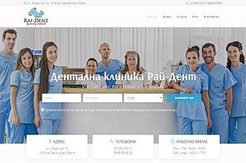 Изработка на сайт за дентална клиника