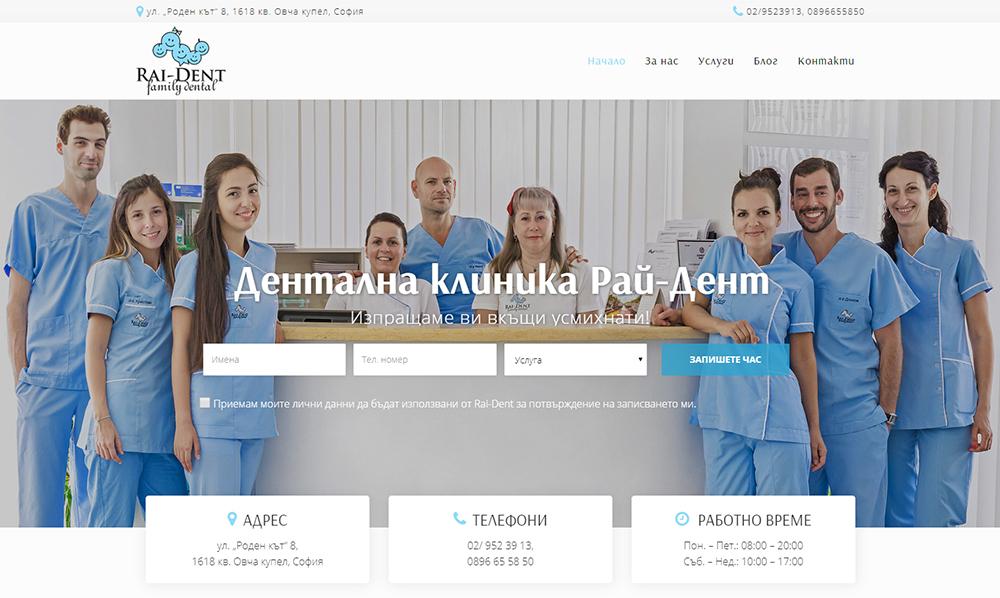 Изработка на сайт - дентална клиника