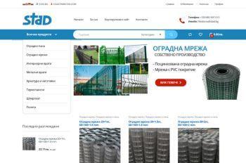 Изработка на онлайн магазин за СТАД