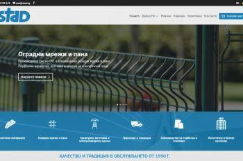 Изработка на уеб сайт за СТАД