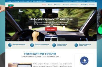 """Изработка на уеб сайт за Автошкола """"Учебни центрове България"""""""